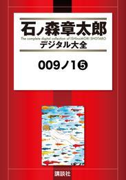 009ノ1(5) 漫画