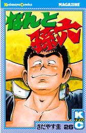 なんと孫六(26) 漫画