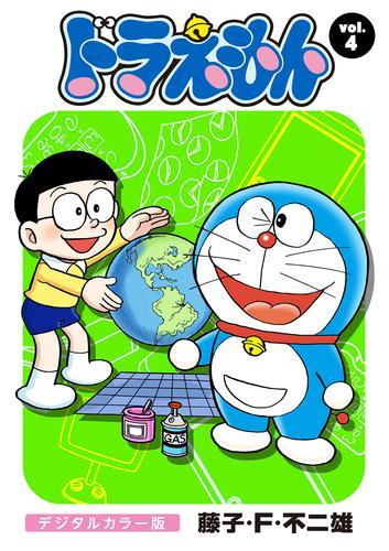 ドラえもん デジタルカラー版 漫画