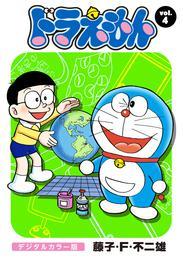 ドラえもん デジタルカラー版(4) 漫画