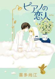 花丸漫画 ピアノの恋人 第7話 漫画