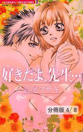 妄想キッス 2 好きだよ、先生…【分冊版4/8】 漫画