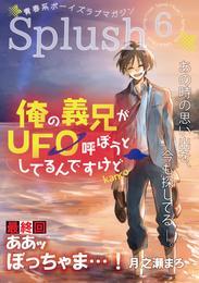 Splush vol.6 青春系ボーイズラブマガジン 漫画
