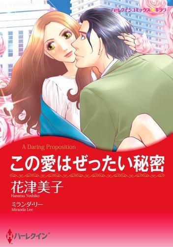 漫画家 花津美子 セット vol. 漫画
