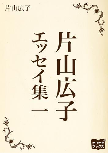 片山広子 エッセイ集 一 漫画