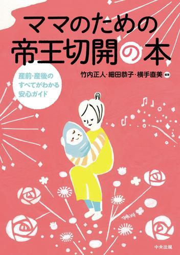 ママのための帝王切開の本 ―産前・産後のすべてがわかる安心ガイド― 漫画