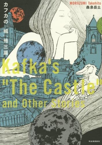 カフカの「城」他三篇 漫画