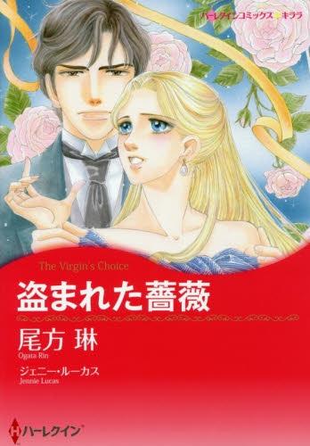 盗まれた薔薇 漫画