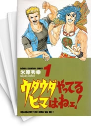 【中古】ウダウダやってるヒマはねェ! (1-21巻) 漫画