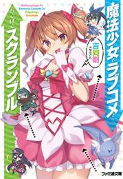 【ライトノベル】魔法少女とラブコメとちぐはぐスクランブル (全1冊)