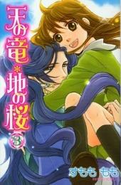 天の竜*地の桜  漫画