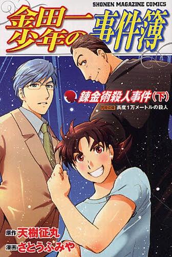 金田一少年の事件簿 錬金術殺人事件 (1-2巻 全巻) 漫画