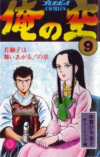 俺の空 [PB版] (1-9巻 全巻) 漫画