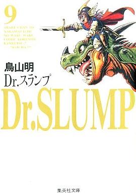 Dr.スランプ [文庫版] (1-9巻 全巻) 漫画
