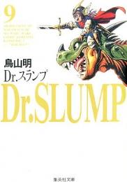 Dr.スランプ [文庫版] (1-9巻 全巻)