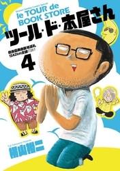 ツール・ド・本屋さん 4 冊セット最新刊まで 漫画