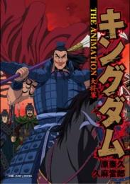 【書籍】キングダム THE ANIMATION 大将軍 漫画