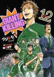 GIANT KILLING(12) 漫画