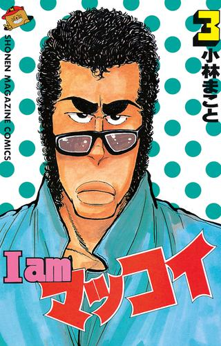 I amマッコイ 漫画