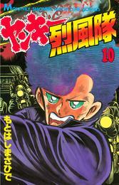 ヤンキー烈風隊(10) 漫画