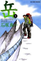 岳(1) 漫画