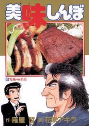 美味しんぼ(15) 漫画