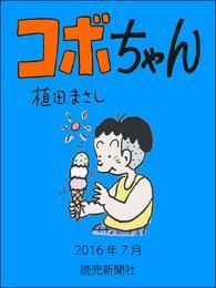コボちゃん 2016年7月 漫画