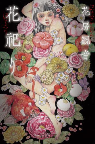 花祀り 漫画