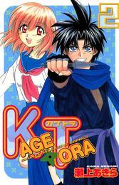 KAGETORA(2) 漫画