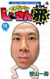 でんぢゃらすじーさん邪(18) 漫画
