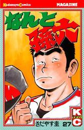 なんと孫六(27) 漫画