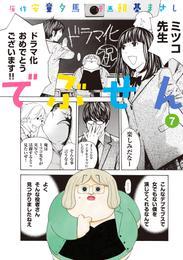 でぶせん(7) 漫画