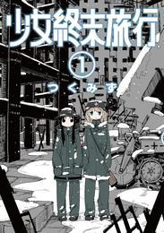 少女終末旅行 1巻 漫画