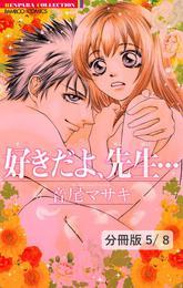 恋の嵐 1 好きだよ、先生…【分冊版5/8】 漫画