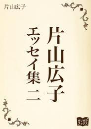 片山広子 エッセイ集 二 漫画