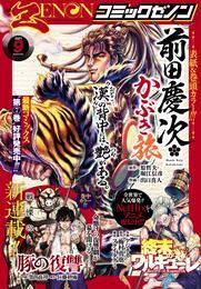 月刊コミックゼノン2021年9月号