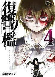 復讐ノ檻 4 漫画