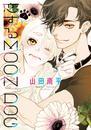 恋するMOON DOG【電子限定おまけ付き】 2巻 漫画