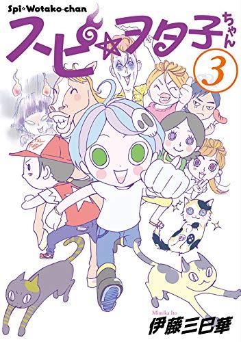 スピ☆ヲタ子ちゃん 漫画