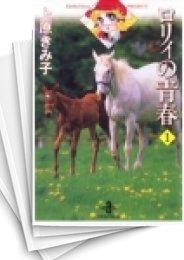 【中古】ロリィの青春 [文庫版] (1-6巻 全巻)