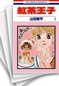 【中古】紅茶王子 (1-25巻) 漫画