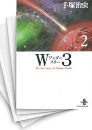 【中古】W3(ワンダースリー) [文庫版] (1-2巻) 漫画