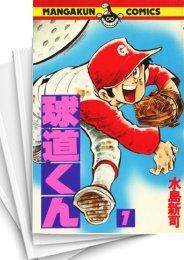 【中古】球道くん (1-19巻) 漫画