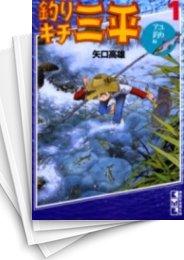 【中古】釣りキチ三平 川釣りセレクション [文庫版] (1-16巻) 漫画