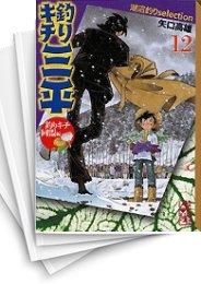【中古】釣りキチ三平 湖沼釣りセレクション[文庫版] (1-12巻) 漫画