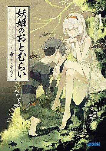 【ライトノベル】妖姫のおとむらい 漫画