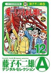「愛…しりそめし頃に…」 12 冊セット全巻 漫画