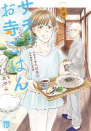 サチのお寺ごはん 4 冊セット最新刊まで 漫画