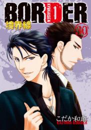 BORDER-境界線- 30 冊セット最新刊まで 漫画
