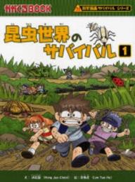 【書籍】昆虫世界のサバイバル 1